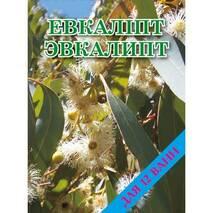 """Сіль для ванн з лікувальними властивостями """"Евкаліпт"""" (500 гр)"""