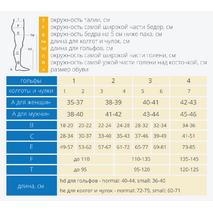 Панчохи чоловічі компресійні лікувальні, з відкритим мыском, I клас компресії Алком 6091, 1-7 розмір, беж/черн