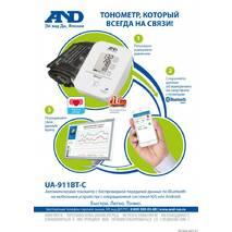 Тонометр AND UA-911 BTC Медаппаратура