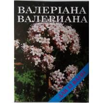 """Сіль для ванн з лікувальними властивостями """"Валеріана"""" (500 гр)"""