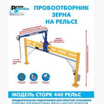 Пробовідбірник зерна STORK Rail