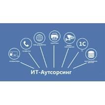 ИТ аутсорсинг (IT outsourcing)
