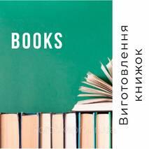 Дизайн и печать книг, журналов, карт