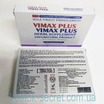 VIMAX Plus - 10 капсул - моментального действия для потенции.