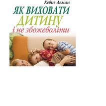 Книга «Как воспитать ребенка и не сойти с ума»