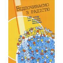 Книга «Отдыхаем с радостью: 120 игр для досуга, обучения, воспитания»