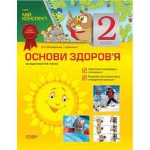 Основи здоров'я. 2 клас (за підручником О. В. Гнатюк)