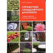 Справочник ландшафтного дизайнера + Словарь терминов Англо-русский словарь