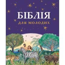 Книга «Библия для молодых»