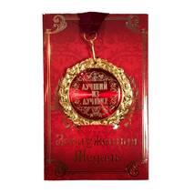 """Медаль з листівкою """"За Узяття Ювілею"""""""