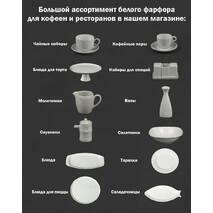 Чашка біла кавова 75 мл   блюдце  HLS (HR1320), посуд для ресторанів