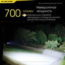Фонарик Nitecore TIP SE наключный фонарь 700LM
