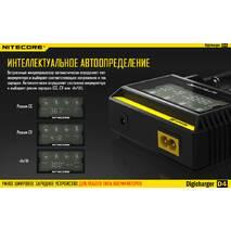 Зарядное устройство Nitecore D4 Ni-Cd/Ni-Mh/Li-Ion 220V/12V power