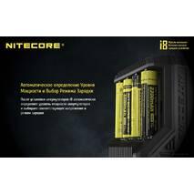 Универсальное зарядное устройство Nitecore i8 Ni-Cd/Ni-Mh/Li-Ion/IMR 220V/12V