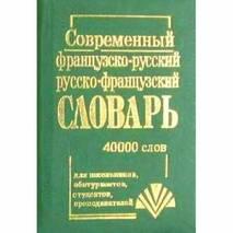 Современный французско-русский русско-французский словарь. 35 000 (маленький). С. М. Крысенко