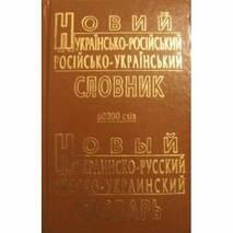 Новий російсько-український російсько-український словник. 60 000 слів. А. Ю. Петраковський