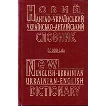 Новий англо-український українсько-англійський словник. 60 000 слів. В. Ф. Малишев, О. Ю. Петраковский