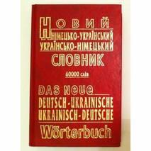 Новий німецько-український українсько-німецький словник. 60 000 слів. В. Ф. Малишев, В. А. Кібенко