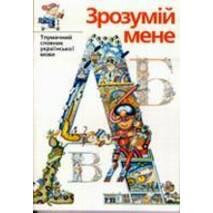 Зрозумій мене. Тлумачний словник української мови. Близько 7,5 тис. слів