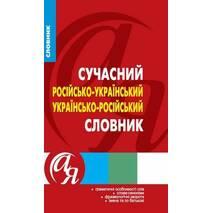 Сучасний російсько-український словник 55 тис. слів