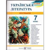 Українська література 7 клас. Хрестоматія. Витвицька С.