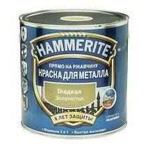 Антикорозійна фарба Hammerite глянец золото 0,7л.