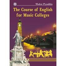 Посібник з теорії музики англійською мовою для музичних коледжів