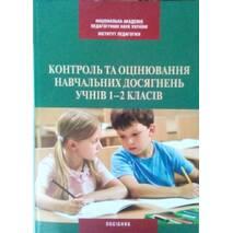Контроль та оцінювання навчальних досягнень учнів 1-2 класів