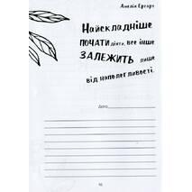 Мій щасливий рік. Мотиваційний щоденник щасливої Жінки Автор: Людмила Муринська