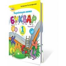 Українська мова Буквар. 1 клас (в 2х частинах) Частина 1 Пономарьова К.І
