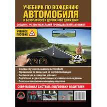 Учебник по вождению автомобиля и безопасности дорожного движения Монолит 2017