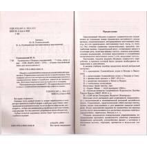 Англійська мова. Граматика. Збірник вправ. Голіцинський Ю. 544 стор. 7видання
