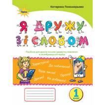 """Посібник """"Я дружу зі словом"""" для письма і розвитку мовлення в післябукварний період  1 клас нуш (К. Пономарьова)"""