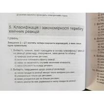 Хімія. Тесті. 8-11 класи І. М. Курмакова, Т. С. Куратова, С. В. Грузнова, П. В. Самойленко, Ж. В. Замай 2008