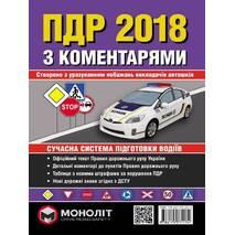 ПДР Правила дорожнього руху України 2018 з коментарями та ілюстраціями