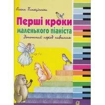 Перші кроки маленького піаніста. Донотний період навчання Плахцінська Олена .