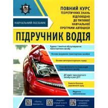 """Підручник водія """"УкрСпецВидав"""" Панарін"""