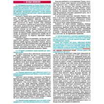 Правила дорожнього руху України 2021 рік з коментарями та ілюстаціями (з усіма останніми змінами)  ДЕРЕХ, ДУШНИК
