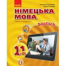 Німецька мова 11 клас Підручник (7-й рік навчання рівень стандарту) Сотникова С. І., Гоголєва Г. В. 2019