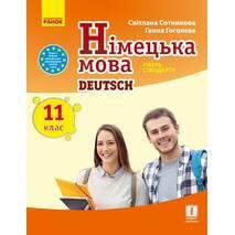 Німецька мова 11 клас Підручник (11-й рік навчання рівень стандарту)  Сотникова С. І., Гоголєва Г. В. 2019