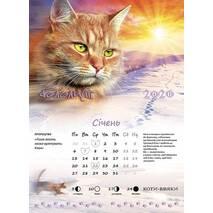 """Календар """"Світ Котів - вояків 2020"""" В асортименті"""