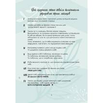 Мій успішний рік : мотиваційний щоденник щасливої Жінки  Людмила Муринська