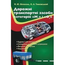 """Дорожні транспортні засоби категорій """"М1"""" і """"О1""""  Я. Ю. Білоконь, О. А. Тимовський"""
