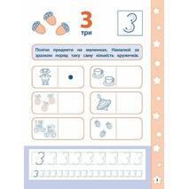 Математичні навчалочки - Вивчаємо цифри Автор: Смирнова К. В.