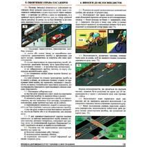 Правила дорожнього руху України 2021рік з ілюстаціями (з усіма останніми змінами)