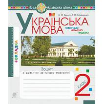 Українська мова. 2 клас. Говоримо, читаємо, пишемо. Зошит з розвитку зв'язного мовлення. НУШ Будна Н. О.
