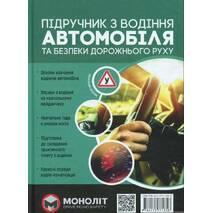 Підручник з водіння автомобіля та безпеки дорожнього руху Є. О. Казаков 2018