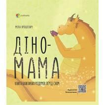 Діно-мама Книга важливих роздумів перед сном (Укр)  М. Ярошевич