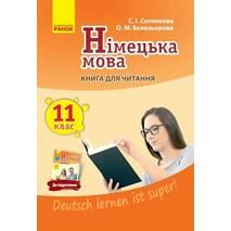 Німецька мова 11 клас 11 рік навчання Книга для читання Deutsch lernen ist super Сотникова С. І., Бєлозьорова О. М. 2019