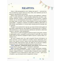 Книга Як приборкати час? 32 ідеї тайм-менеджменту для дітей